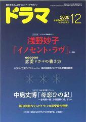 月刊ドラマ12月号