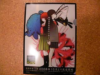 先日のコミケで配布されたクリアファイル。岡さんの絵は本当に美しいなぁ。