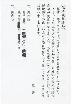 これが通知葉書。
