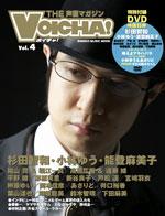表紙は、キバットの杉田智和。
